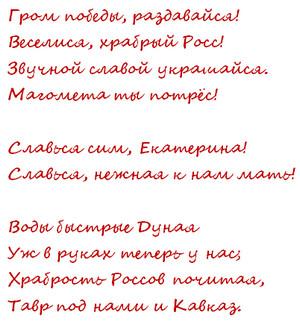 какие гимны были в России