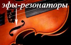 Эфы на скрипке