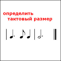 тест по нотной грамоте