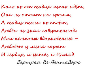 поэзия трубадуров